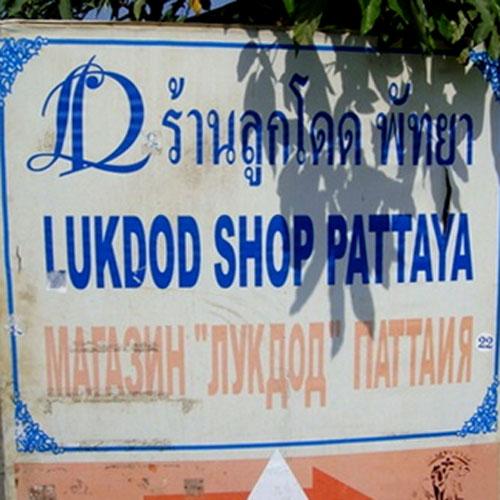 Lukdod магазин сувениров