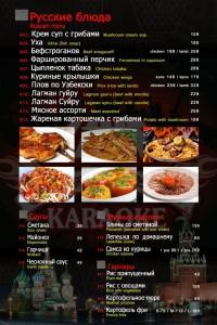 Русский караоке в Паттайе